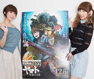 中村繪里子と内田彩が『宇宙戦艦ヤマト2199』の魅力を伝える特番を放送