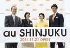 KDDI、新宿に直営店「au SHINJUKU」をオープン