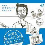 JR西日本、鉄拳のパラパラ漫画で転落事故防止を啓発「家族のことも考えて」
