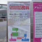 組み込みの祭典「ET2014」で見た半導体の最新製品