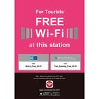 東京の地下鉄143駅で無料Wi-Fiが利用可能に - 12月1日より