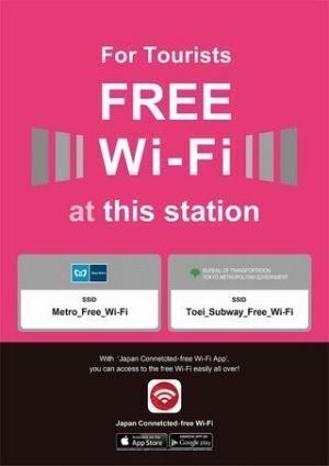東京都交通局と東京メトロ、都内143の地下鉄駅で無料Wi-Fi開始