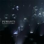 植物の空想の姿や振舞の表現を試みた「PUWANTS」-三好賢聖展が28日より開催