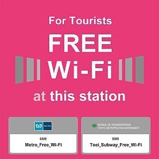 東京都交通局&東京メトロ、都内の地下鉄143駅で12月から無料Wi-Fi提供開始