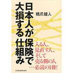 日本の保険は必需品? それともぜいたく品?『日本人が保険で大損する仕組み』