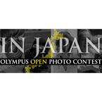 オリンパス、日本在住なら誰でも応募できるフォトコンテスト