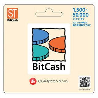 """購入額選べる電子マネー""""ビットキャッシュカード""""、セブン-イレブンで発売!"""