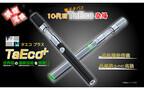 扱いやすく高級感アップ、電子タバコ「TaEco+」シリーズが登場