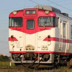 JR東日本、八戸線用気動車18両を公募調達 - 国内外から企業の参加を求める
