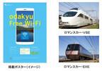 小田急、箱根エリアやロマンスカー車内で無料Wi-Fiサービス - 12月1日から
