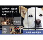 ふるさと納税で、犬の殺処分をゼロに! - 広島県神石高原町