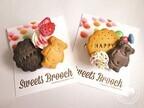 ホイップやチョコ、フルーツがトッピングされたクッキーブローチ