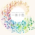 カシオとKADOKAWA、音楽レーベル「Mono Creation」の第1弾をリリース