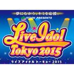 伊藤園「Live Idol Tokyo 2015」実施 – 飲料を通してアイドルを応援