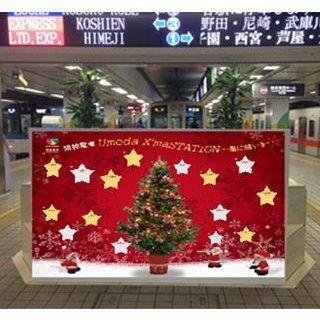阪神電気鉄道、梅田駅・神戸三宮駅をクリスマス1色に! カップル向け演出も