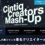 東京都・秋葉原で関和亮やkzらトップクリエイターが集うトークショーを開催