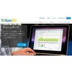 次世代BIツールを提供する豪Yellowfin、日本法人を設立