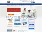 楽天証券、ホームページおよびログイン後のホーム画面を大幅に刷新