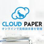 クラウドで見積書や請求書を作成・管理「Cloud Paper」の正式版がリリース