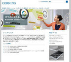 米Corning、サムスン電子から光ファイバ事業を買収 - 買収額は非公開