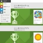 このアプリを入れればもう安心!? - 「Google Play ベスト オブ 2014」発表