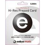 オンキヨー、クレカなしでe-onkyo musicの決済ができるプリペイドカード