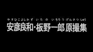 庵野秀明による「安彦良和・板野一郎原撮集」公開、ガンダムの原画を辿るアニメの旅