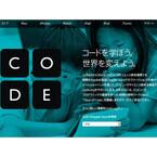 アップル、プログラミングが学べるイベント「Hour of Code」を11日開催