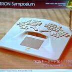 再び脚光を浴びる国産アーキテクチャ「TRON」 - 坂村節がきわ立った「2014 TRON Symposium」記者会見より