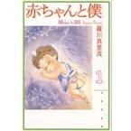 幼い弟の世話に奮闘する小学生・拓也の姿を描いた『赤ちゃんと僕』第1巻無料