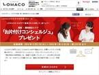 お片付けコンシェルジュのコンサルサービスが当たる福袋発売! - LOHACO