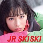「JR SKISKI」キャンペーン、広瀬すずをCMヒロインに起用! JR東日本が展開