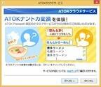 「喉まで出かかっているのに…」をスッキリ解決 - ATOKナントカ変換サービスを試す