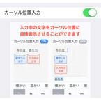 「ATOK for iOS」がアップデートで入力中の文字の表示機能など追加