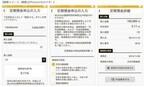 楽天銀行、「楽天銀行アプリ」に円定期預金・外貨定期預金の機能を追加