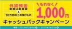 ジャパンネット銀行、外貨預金で1000円キャッシュバックキャンペーンを開始