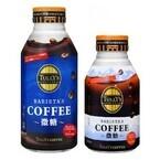 伊藤園、タリーズのバリスタが監修した缶コーヒー発売--人工甘味料は不使用
