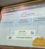 SAP、HANAで稼働する会計ソリューション「SAP Simple Finance」提供