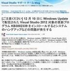 マイクロソフト、Visual Studio 2012向け更新プログラムの不具合を確認