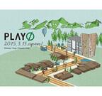 東京都昭島市に関東最大級のクライミングウォールを備えた「PLAY」オープン