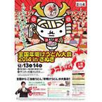 うどん県・香川県にご当地うどんの「全国年明けうどん大会」開催--要潤登場