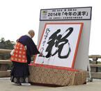 「今年の漢字」は「税」- 消費増税に「家計を直撃」「ずっしりと負担」の声