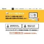 サムライファクトリー、商品紹介記事の作成サービス - ECサイト向け