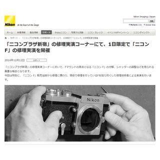 ニコンプラザ新宿、12月20日に「ニコン F」の修理実演イベント開催