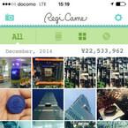 iPhoneアプリ、お買い物ダイアリー「レジカメ」をリリースしたカシオが意図するもの
