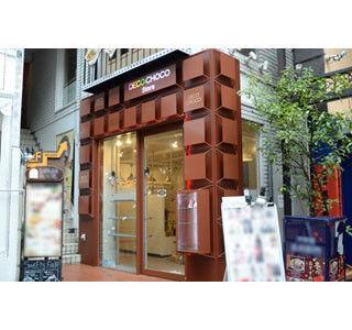 東京都渋谷区にオリジナルチロルチョコを作れる「DECOチョコStore」誕生