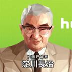 映画評論家の淀川長治がCGになって蘇る!