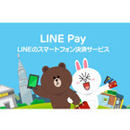 LINE、最新バージョンを公開 - 送金・決済サービス「LINE Pay」に対応