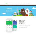 送金手数料が無料! LINE、モバイル送金・決済サービス「LINE Pay」を公開