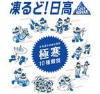 北海道・日高町で雪上乗馬などの競技を極寒の中で行う「凍るど! 日高」開催